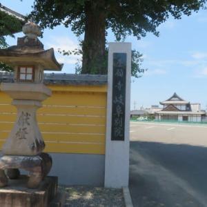 Gifu / Temple
