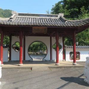 Gifu / Gifu Park