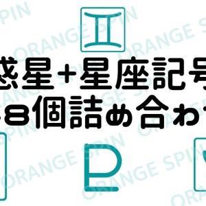 【イラスト販売】惑星+星座記号24種48個詰め合わせ