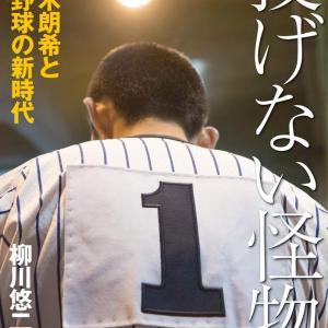 【野球】ロッテ・佐々木朗希 5月15日の西武戦軍デビューも1~2イニング限定か?