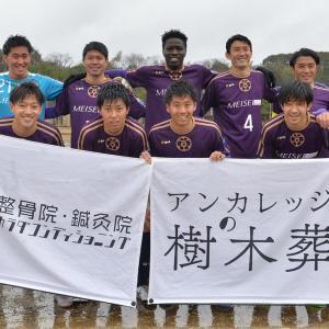【サッカー】J1広島をジャイキリ!「おこしやす京都」がトレンド入り 5部相当のチームに驚愕
