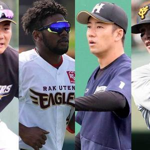 【野球】かつてのスタードラフト1位の斎藤佑、清宮、オコエ、陽岱鋼… 今季1軍未出場という現実…