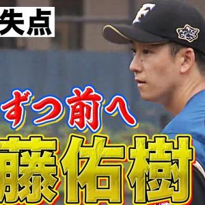 【野球】日本ハム斎藤佑樹が359日ぶりの公式戦勝利!←2軍で中継ぎで1回抑えただけですよ!