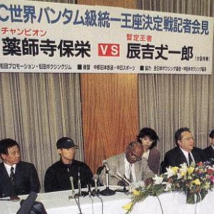 【ボクシング芸能】薬師寺保栄があの世紀の一戦を語る…「辰吉のお陰でメシが食えてる…」
