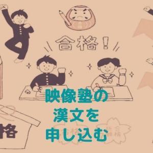 映像塾の漢文を申し込む!