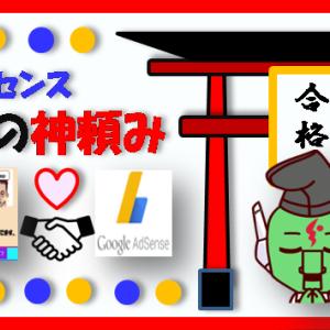 簡単3STEP!Googleアドセンス審査申請手順【ルクセリタス編】
