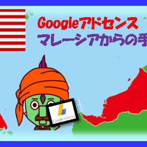 作業時間60秒!Googleアドセンス[PIN]コードが届いたら?