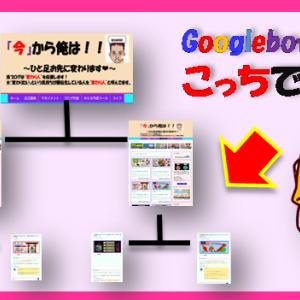 簡単SEO対策!Google XML SitemapsでGooglebot巡回申請