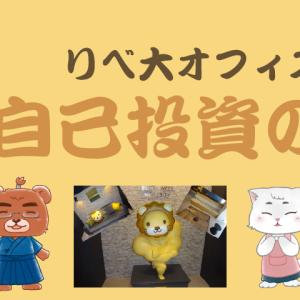 【リベ大オフィス大阪】一大決心!大阪自己投資の旅 学んだことのすべて