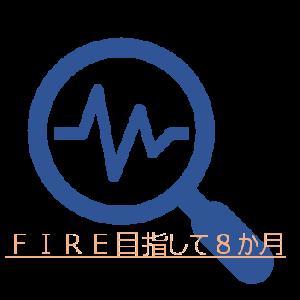 【株式投資】FIRE目指して8か月【保有状況】