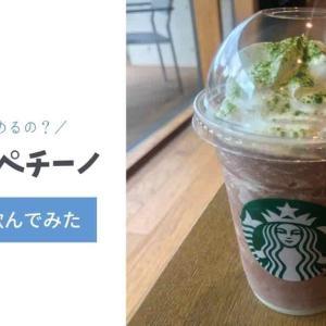 【JIMOTOフラペチーノ】佐賀の味は?スタバを無料で飲む方法