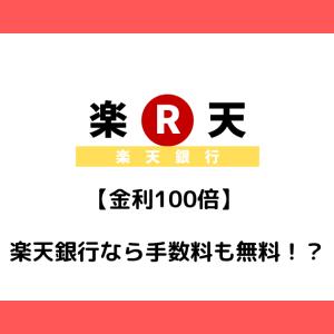 【金利100倍】楽天銀行なら手数料も無料!?