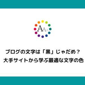 ブログの文字の色は黒じゃだめ?大手のサイトから学ぶ最適な文字の色