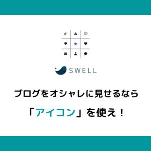 【SWELL】ブログをおしゃれに見せるなら「アイコン」を使え!