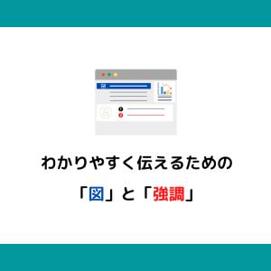 【ブログのデザイン】「図」と「強調」を使ってわかりやすく伝えよう!