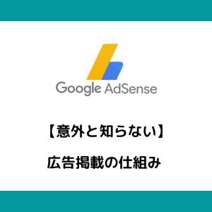 【意外と知らない】Google AdSenseの広告掲載の仕組み