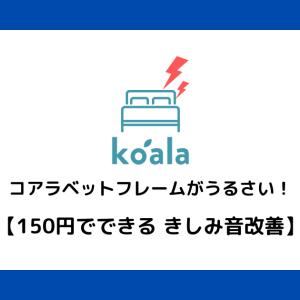 【軋み音改善】150円でできるコアラベットフレームの軋み音対策!
