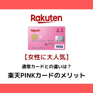 【女性に大人気】楽天PINKカード2枚目の発行にオススメ