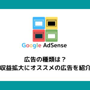 Googleアドセンスの広告の種類は?収益拡大にオススメの広告はコレ!