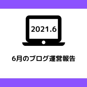 6月ブログの運用報告