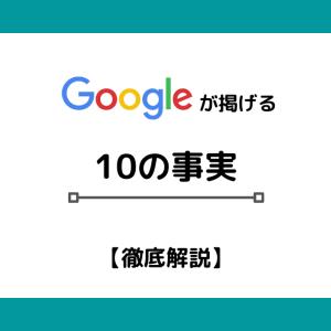【ブロガー必見】「Googleが掲げる10の事実」を徹底解説