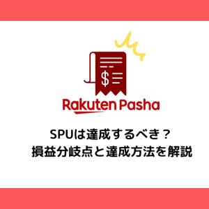 【楽天Pasha】改悪しても大丈夫!SPUの達成方法と損益分岐点を解説!