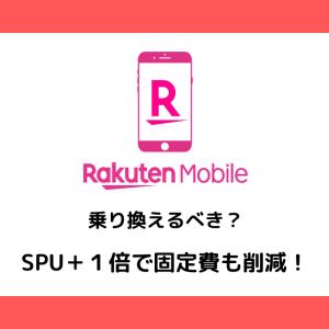 【楽天モバイルSPU攻略】楽天モバイルは乗り換えるべきか?