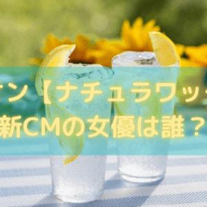 オリオン【ナチュラワッタ】の新CMの女優は誰?レモンかじるショートボブが爽やか