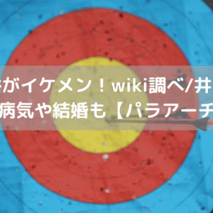 上山友裕がイケメン!wiki調べ/井上真央のファン?病気や結婚も【パラアーチェリー】