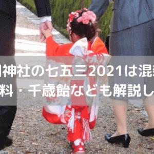 川越氷川神社の七五三2021は混雑する?初穂料・千歳飴なども解説します