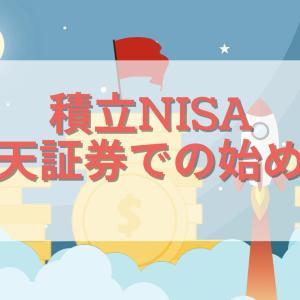 【初心者向け】楽天証券での積立NISAの始め方〜口座開設から買い方まで〜