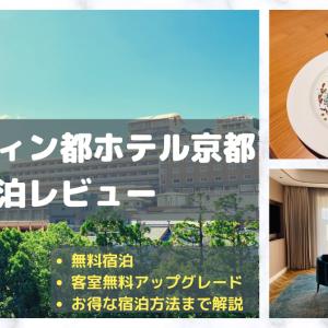 ウェスティン都ホテル京都の宿泊記レビュー。無料宿泊・客室無料アップグレードも紹介