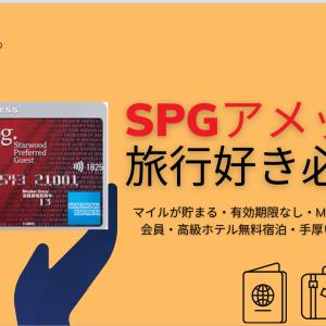 【保存版】SPGアメックスは旅行好きにとって特典やメリット満載!全貌解説