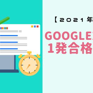 【2021年版】《Googleアドセンス》ブログ開設1ヶ月・記事数5の初心者が審査期間1日で1発合格したコツ