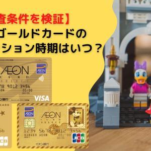 【審査条件を検証】イオンゴールドカードのインビテーションが届く時期はいつ?