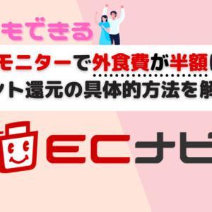 【必殺】ECナビのグルメモニターで外食費が半額に!?高ポイント還元の具体的方法を解説!