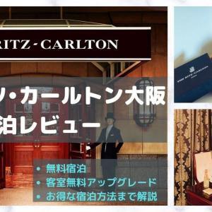 《ザ・リッツ・カールトン大阪の宿泊記レビュー》最上階スカイビュースペリア・SPG無料宿泊特典で大興奮!