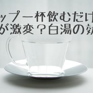 コップ一杯飲むだけで体が激変?白湯の効果