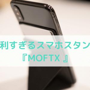 便利すぎるスマホスタンド『MOFTX 』