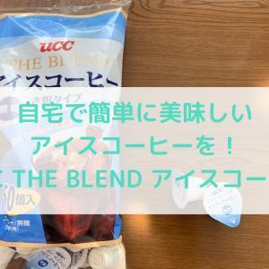 自宅で簡単に美味しいアイスコーヒーを!UCC THE BLEND アイスコーヒー