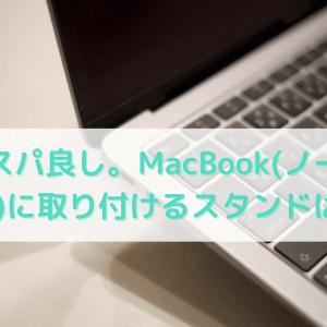 コスパ良し。MacBook(ノートPC)に取り付けるスタンドは?