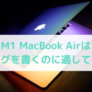 M1 MacBook Airはブログを書くのに適してる?