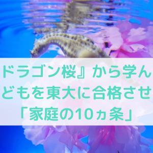 『ドラゴン桜』から学んだ子どもを東大に合格させる「家庭の10ヵ条」