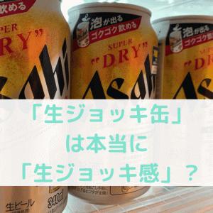 「生ジョッキ缶」は本当に「生ジョッキ感」?