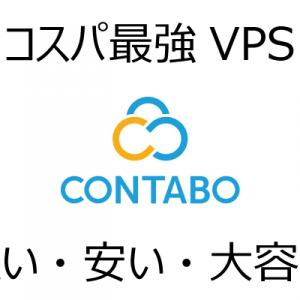 速い・安い・大容量!FX自動売買のための最強格安VPSは「Contabo(コンタボ)」しかない