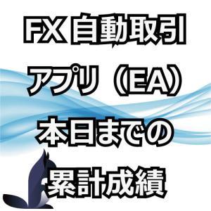 【FX自動取引アプリ(EA)成績】2021年9月16日までの累計成績|FXで時間がなくて結果が出せない方へ「最短収益化」|おすすめのFX自動売買