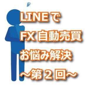 ~第2回目~LINEでFX自動売買に関するお悩み解決(回答)