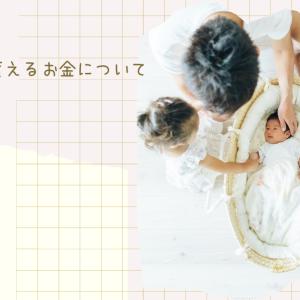 妊娠出産の時・育児の時にもらえるお金特集
