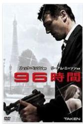 【映画】96時間