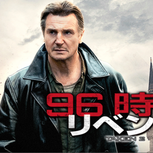 【映画】96時間 リベンジ